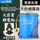 【新北現貨】噴霧器 農用打藥機 電動鋰電池 背負式20L容量 智慧 自動充電 噴霧機 YYJigo