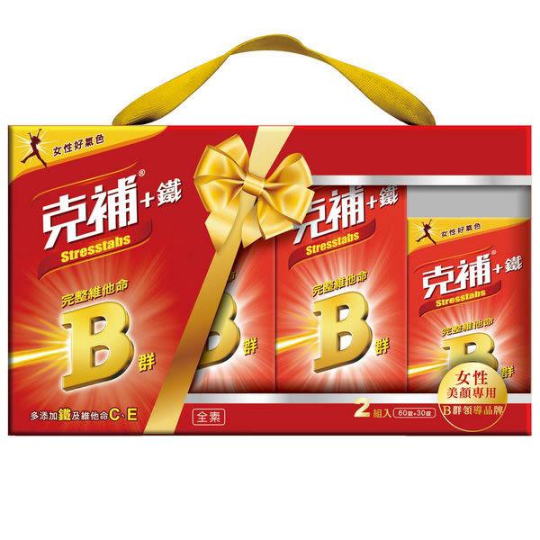 【克補鐵】完整維他命B群2入組禮盒(60錠+30錠/組)共180錠-女性適用