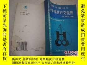 二手書博民逛書店罕見《 96全國初中化學奧林匹克競賽試題彙編》1997年1月1版