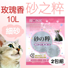 [寵樂子]《砂之粹》玫瑰香味 (CS-SZ-02) 貓砂 - 10L x 2包組 /  細砂