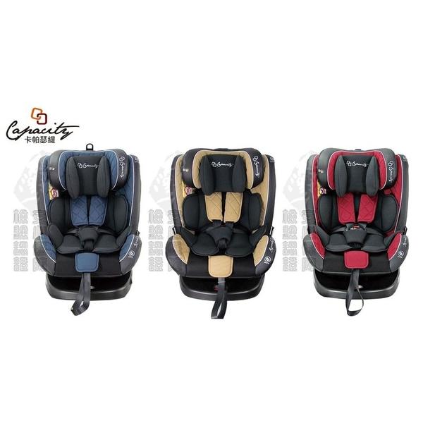 Capacity 0-12歲旋轉汽座/安全座椅贈PGNS防滑保護墊[衛立兒生活館]