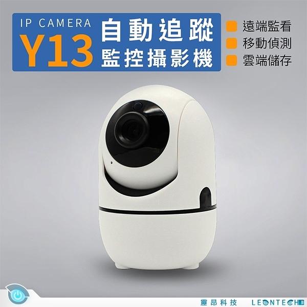 Y13人體自動追蹤攝影機