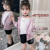 女童外套 秋2018新款洋氣兒童夾克小女孩上衣棒球服潮 BF9008『寶貝兒童裝』