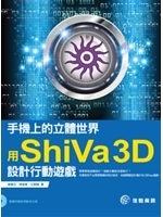 二手書博民逛書店《手機上的立體世界:用ShiVa 3D設計行動遊戲》 R2Y ISBN:9789863793243