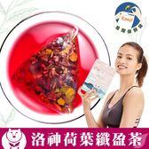 台灣茶人 洛神荷葉纖盈花果茶三角茶包(18入/包)