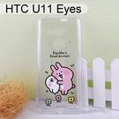 卡娜赫拉空壓氣墊軟殼 [蹭P助] HTC U11 Eyes (5.99吋)【正版授權】