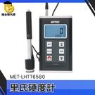 金屬檢測硬度 便攜式金屬里氏硬度計 銅合金鑄鋼不銹鋼鑄鐵硬度測試儀 金屬硬度檢測儀LHTT6580