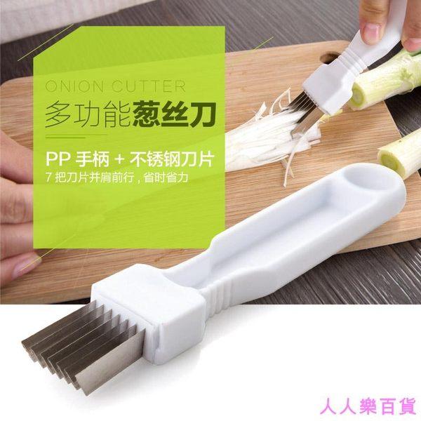 多功能蔥絲刀切絲碎菜小工具創意家用廚房廚具切菜器切蔥器