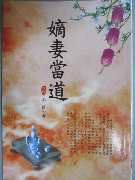 【書寶二手書T9/言情小說_GIN】嫡妻當道 4_冬梧