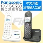 Panasonic國際牌 KX-TGC280 DECT數位無線電話 中文介面 注音輸入 公司貨 KX-TGC280TWB