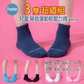 Footer T184 M-L號(厚襪) 3雙超值組 兒童 單色運動輕壓力襪;除臭襪;蝴蝶魚戶外
