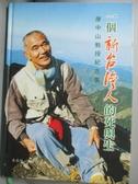 【書寶二手書T2/傳記_KGH】一個新臺灣人的死與生_李筱峰,張杏梅主編