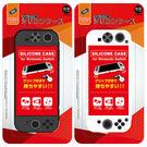 [哈GAME族]滿399免運費 可刷卡 良值 IINE Switch NS 主機+手把 連體 果凍套 矽膠套 TPU保護套 黑/白/紅