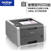 Brother HL-3170CDW 無線網路彩色雷射印表機(原廠公司貨)