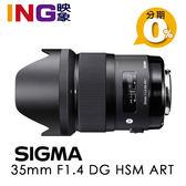 【6期0利率】SONY-E 預購 SIGMA 35mm f1.4 DG HSM ART 恆伸公司貨 廣角定焦鏡 35 1.4