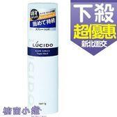 LUCIDO 樂絲朵 強黏造型噴霧 180g 無香料