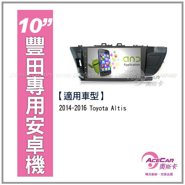 【愛車族購物網】ACECAR 奧斯卡 豐田-ALTIS-2014~10吋 安卓主機