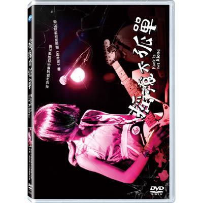 搖滾不孤單DVD