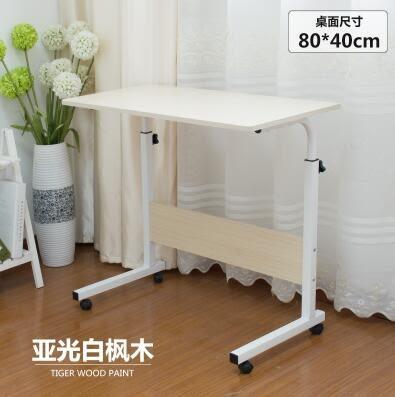 可移動簡易升降筆記本電腦桌床上書桌置地用移動懶人桌床邊電腦桌【80*40cm亚光白枫木】