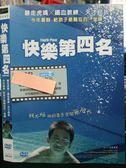 挖寶二手片-P02-111-正版DVD*韓片【快樂第四名】-朴海俊*劉才相*李杭羅*鄭佳楠