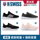 K-SWISS 透氣輕量流行運動鞋-男女...