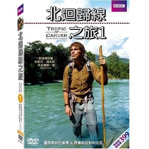 北迴歸線之旅DVD(01) Tropic of Cancer 1 旅行北半球邊境的熱帶地區共通過18個國家 (購潮8)