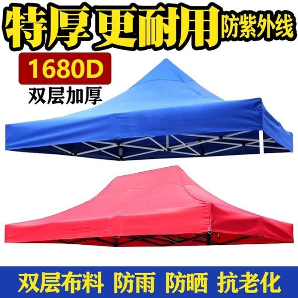 加厚傘布3x3篷布防雨戶外帳篷布遮陽四角雨棚布四腳傘帳篷頂布 ATF夢幻小鎮