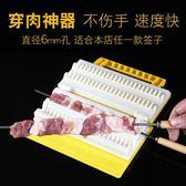 穿串工具  燒烤手動穿串神器工具羊肉串穿肉器穿串機串串簽子烤串自動串肉器 非凡小鋪