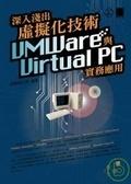 二手書博民逛書店《深入淺出虛擬化技術VMWare與Virtual PC實務應用》