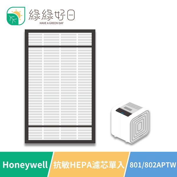 綠綠好日 HEPA 濾心 適 Honeywell HAP-801APTW HAP-802WTW HRF-HX2-AP 清淨機