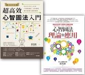 心智圖學習法套書3 (心智圖法理論與應用 + 案例解析!超高效心智圖...【城邦讀書花園】