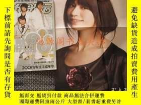 二手書博民逛書店《當代歌壇》2007年第11期罕見總第369期(5566封面SH