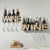 酒杯架懸掛倒掛家用墻上鐵藝客廳墻掛現代簡約創意美式紅酒架壁掛 3C公社