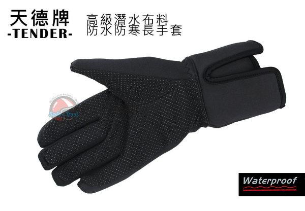 [中壢安信] 天德牌 高級潛水布 防水 防寒 手套 長手套 長版