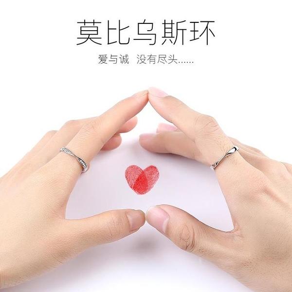 莫比烏斯環情侶戒指純銀一對學生日韓簡約對戒原創設計形影不離