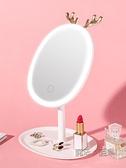靈鹿角led化妝鏡台式帶燈補光美宿舍梳妝網紅桌面便攜隨身小鏡子 618促銷