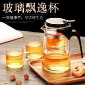 玻璃飄逸杯泡茶壺耐高溫沏茶壺一鍵過濾茶水分離沖茶器家用壺茶具 創意空間