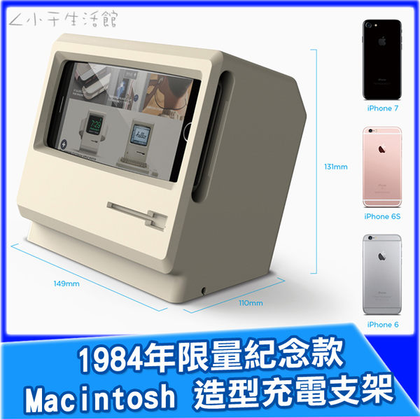 elago iPhone 6 6S 7 M4賈伯斯 Macintosh 造型充電支架 1984年限量紀念款 手機座