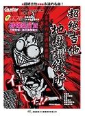 小叮噹的店- 電吉他 超絕吉他地獄訓練所 暴走的古典名曲篇-581564