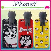 Apple iPhone7 4.7吋 Plus 5.5吋 哈士奇背蓋 二哈手機套 立體趴趴保護殼 可愛保護套 TPU手機殼