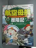 【書寶二手書T5/少年童書_YGK】航空母艦歷險記_薑一錫