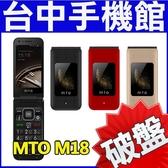 ☆贈皮套【台中手機館】MTO M18 雙螢幕 雙卡雙待 可觸控 大音量 大字體 大鈴聲 摺疊機 4G+4G老人機 3