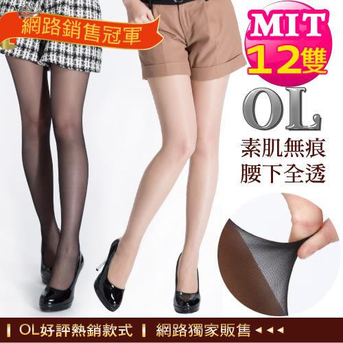 VOLA 維菈襪品‧[12入一組] 素肌無痕 網路銷售NO.1 透肌絲襪 自然均勻顯色 (12雙)