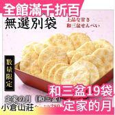 【小福部屋】【定家的月 和三盆 19袋】日本 京都名產 小倉山莊 綜合仙貝米菓【新品上架】