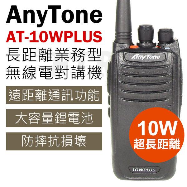 AnyTone AT-10WPLUS 長距離 業務型 無線電對講機 IPX4 防水 遠距離 高樓層 10W 超長距離