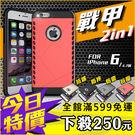 I Phone6/6S  IOS 戰甲 手機殼 護盾 鋼鐵俠 站立支架 防摔抗震 保護殼 雙層外殼 科技感 TPU PC硬殼