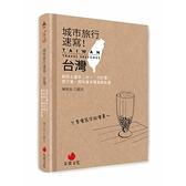 城市旅行速寫台灣(範例&畫本二合一.代針筆.原子筆.鋼珠筆多種筆都能畫)