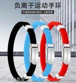 負離子手環-日韓原創慧量負離子運動情侶平衡硅膠手錬腕帶籃球手環可刻字 交換禮物