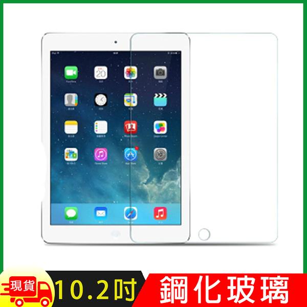 2020/2019 Apple iPad 10.2吋鋼化玻璃保護貼