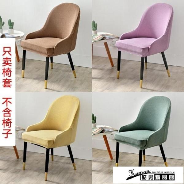 椅套 歐式餐椅套罩皮椅子套弧形靠背萬能加厚一體通用a字椅家用圓墊子 酷男